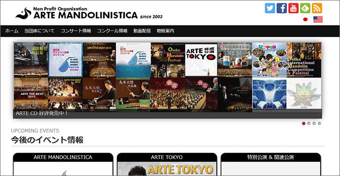 特定非営利活動法人ARTE MANDOLINISTICA Offical Website
