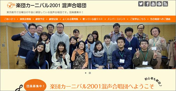 楽団カーニバル2001 混声合唱団 公式ホームページ