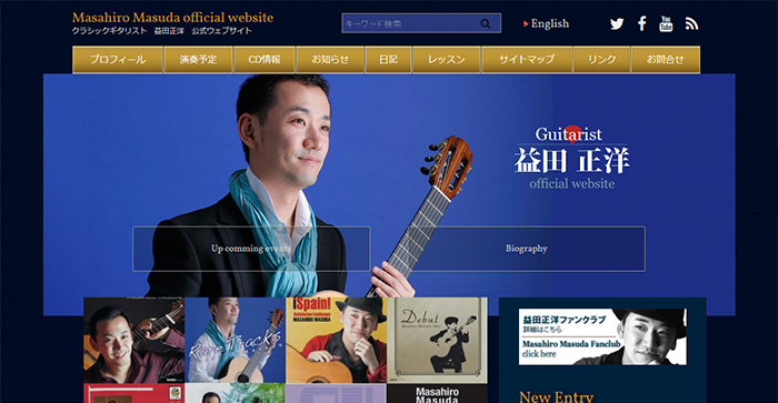クラシックギタリスト 益田正洋 公式ウェブサイト