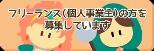 freelance募集