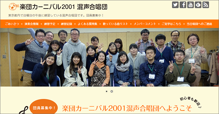 楽団カーニバル2001混声合唱団様website